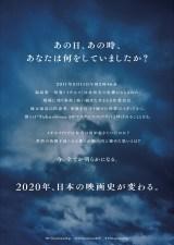 解禁された映画『Fukushima50』第1弾ビジュアル裏面(C)2020『Fukushima 50』製作委員会