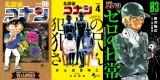 発売された『コナン』関連本3冊 (C)小学館
