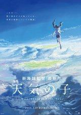 新海誠監督最新作『天気の子』(7月19日公開)ポスタービジュアル(C)2019「天気の子」製作委員会