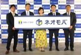 「Tポイント」を使って株式投資ができる日本初のサービス『ネオモバ』がスタート (C)ORICON NewS inc.