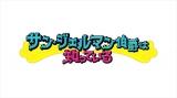 『サン・ジェルマン伯爵は知ってる』4月17日スタート、隔週水曜深夜放送(C)テレビ朝日