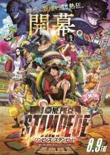 劇場版『ONE PIECE STAMPEDE』(C)尾田栄一郎/2019「ワンピース」製作委員会