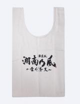 『銀幕版 湘南乃風 〜雲外蒼天〜』入場者特典、マルシェバッグ画像