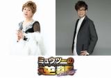 アニメ映画『ミュウツーの逆襲 EVOLUTION』にゲスト声優出演する(左から)小林幸子、山寺宏一