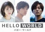 映画『HELLO WORLD』の声優を務める(左から)浜辺美波、北村匠海、松坂桃李