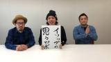 上田慎一郎監督の最新作タイトルが『イソップの思うツボ』に決定(C)埼玉県/SKIPシティ彩の国ビジュアルプラザ