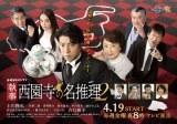 ドラマ『執事西園寺の名推理2』(4月19日スタート)のポスタービジュアル(C)テレビ東京