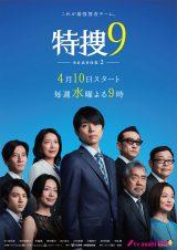 井ノ原快彦主演、『特捜9 season2』4月10日スタート(C)テレビ朝日