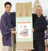 宮崎駿、尾上丑之助の「祝幕」描く