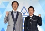 『PRODUCE 101 JAPAN』の開催発表会見に出席したナインティナイン(左から)矢部浩之、岡村隆史 (C)ORICON NewS inc.