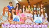 コメントを寄せたIZ*ONE=『PRODUCE 101 JAPAN』の開催発表会見 (C)ORICON NewS inc.