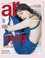 『ar』5月号の表紙を飾った橋本環奈