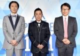 『PRODUCE 101 JAPAN』の開催発表会見に出席したナインティナイン(左から)矢部浩之、岡村隆史、クリス・ペプラー (C)ORICON NewS inc.