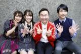 『NMBとまなぶくん』初の公開収録の臨んだNMB48の白間美瑠、小嶋花梨、かまいたち (C)カンテレ