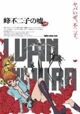 アニメ映画『LUPIN THE IIIRD 峰不二子の嘘』のキービジュアル
