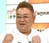 『東北・みやぎ復興マラソン2019』合同記者会見に出席した伊達みきお (C)ORICON NewS inc.