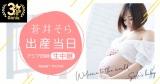 出産当日の様子を生中継するドキュメンタリー番組に出演する蒼井そら (C)photo福島裕二