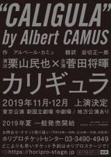 菅田将暉主演『カリギュラ』の仮チラシビジュアル