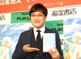 短編妄想小説集『あのコの夢を見たんです。』発売記念イベントを開催した山里亮太 (C)ORICON NewS inc.