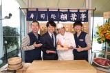 相葉、ついに『寿司処相葉亭』開店
