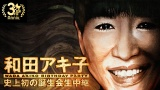 AbemaTVで『和田アキ子 史上初の誕生会生中継』放送決定(C)AbemaTV