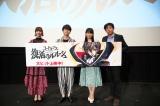 舞台あいさつに出席した(左から)小清水亜美、福山潤、ゆかな、谷口悟朗監督