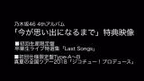 乃木坂46 『今が思い出になるまで』特典映像予告編より