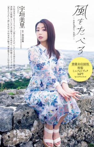 『週刊プレイボーイ』17号の表紙を飾った宇垣美里(C)桑島智輝/週刊プレイボーイ