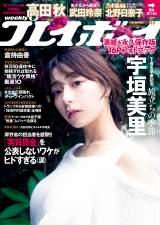 『週刊プレイボーイ』17号表紙