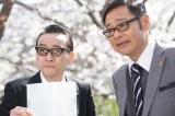 『特捜9』第2話(4月17日放送)より(左から)吹越満、田口浩正(C)テレビ朝日
