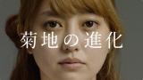 『RIZAP』の新CMに出演する菊地亜美