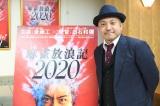 映画『麻雀放浪記2020』の白石和彌監督 (C)ORICON NewS inc.