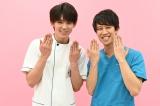 水曜ドラマ『白衣の戦士!』で小瀧望(ジャニーズWEST)×医者芸人しゅんPがコラボレーション (C)日本テレビ