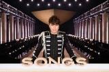 NHKの音楽番組『SONGS』に初登場する西川貴教(C)NHK