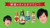 日清オイリオ『鮮度のオイルシリーズ』新CMに出演する西畑大吾と二宮和也(右)