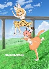 アニメ『けものフレンズ2』ビジュアル (C)KFP2A