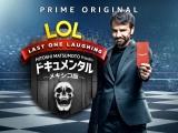 Prime Original『LOL: HITOSHI MATSUMOTO Presents ドキュメンタル〜メキシコ版〜』