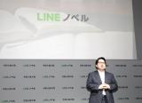 LINEが新コンテンツ「LINEノベル」を発表 (C)ORICON NewS inc.