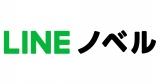 LINEが新コンテンツ「LINEノベル」を発表