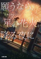 LINE文庫 『願うなら、 星と花火が降る夜に』 著者:いぬじゅん イラストレーター:mocha