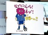 丸山桂里奈が描いた絵 (C)ORICON NewS inc.