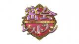 NHK『密会レストラン』ロゴ(C)NHK