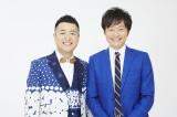 カンテレの新音楽番組『ギュッとミュージック』メインMCの和牛(左から水田信二、川西賢志郎)