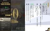 タワーレコード40 周年記念サイト