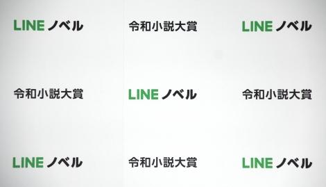 新コンテンツ事業「LINE ノベル」記者発表会より(C)ORICON NewS inc.