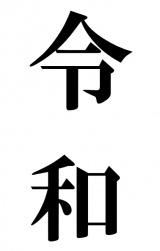 新元号は「令和(れいわ)」 (C)ORICON NewS inc.
