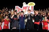 映画『シャザム』の日本語吹替版完成披露試写会イベントに登壇した(左から)平野綾、阪口大助、菅田将暉、緒方恵美