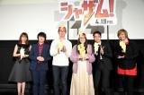 映画『シャザム』の日本語吹替版完成披露試写会イベント