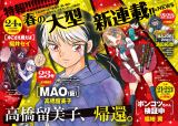 高橋留美子氏の新連載『MAO(仮)』開始が告知されたページ=『週刊少年サンデー』20号より (C)小学館