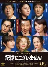 映画『記憶にございません!』ティザービジュアル裏面(C)2019フジテレビ 東宝